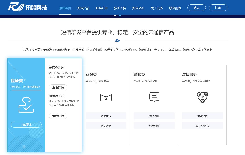 訊鴿科技短信平臺抄襲秒賽官網主頁界面