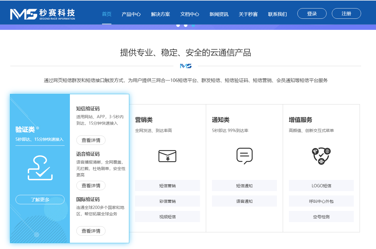 秒賽科技短信平臺官網主頁界面