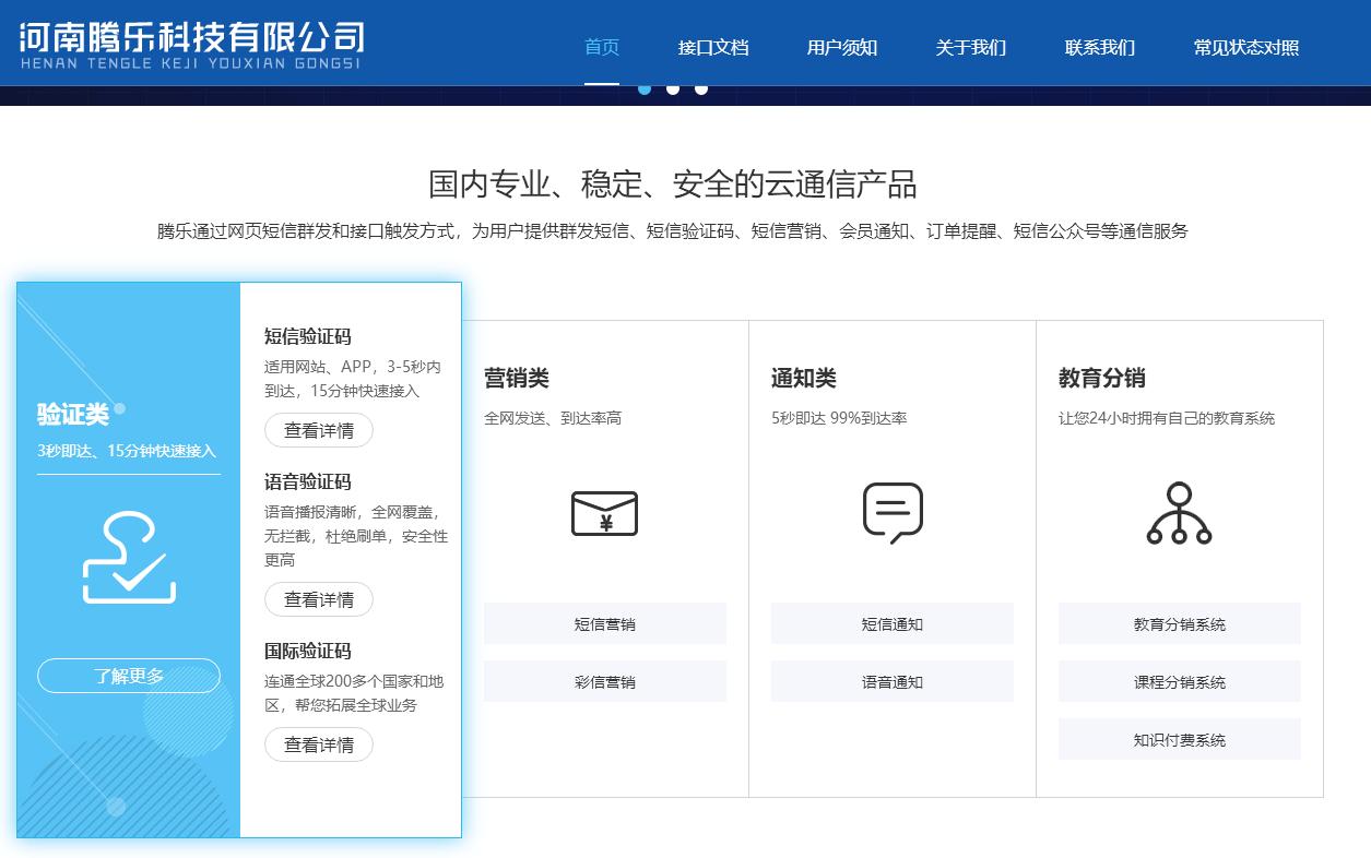 河南騰樂科技有限公司抄襲秒賽科技官網