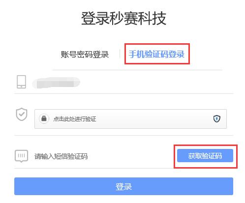 手机号码+短信验证码登录方式