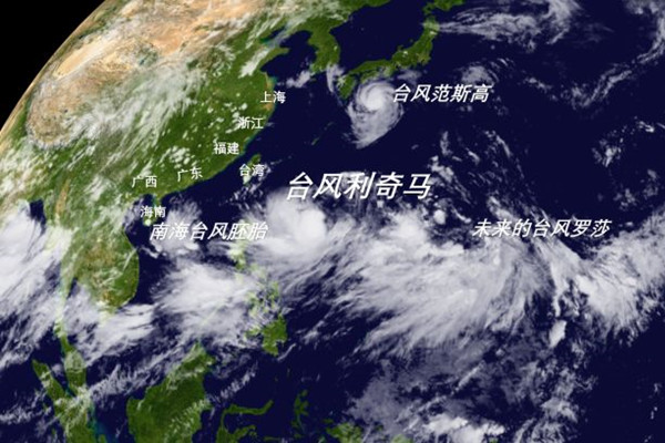"""台风""""利奇马""""预警短信"""