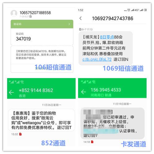 106短信、852短信、虚拟卡号短信展示