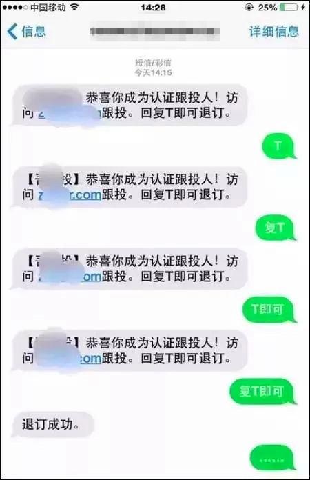 骚扰广告短信
