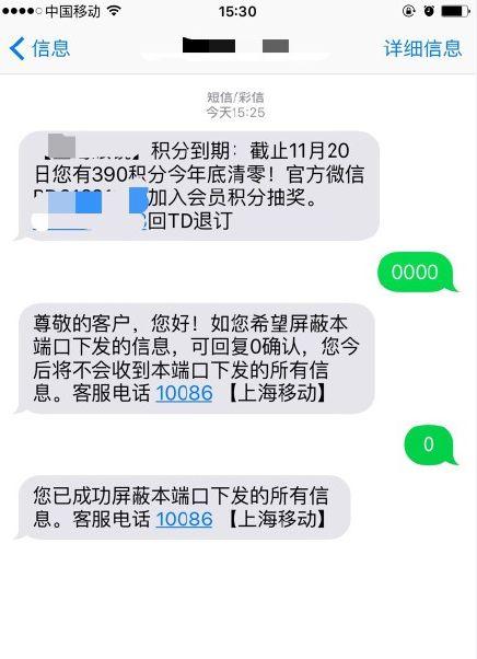 正确退订移动骚扰短信