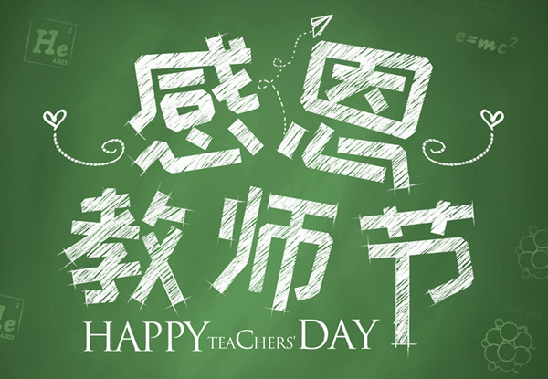 教师节祝福短信