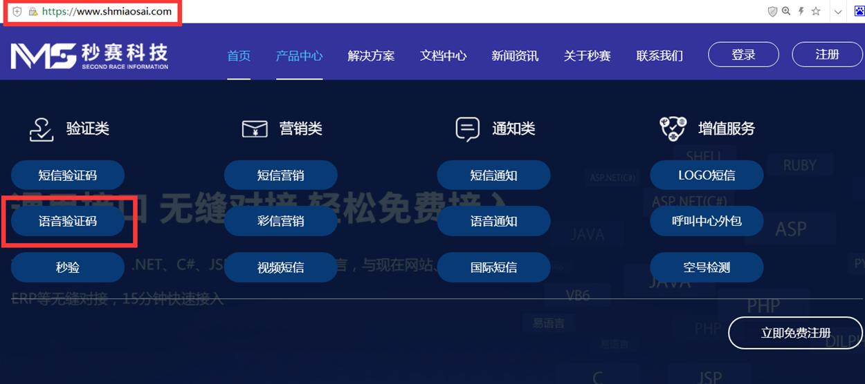 秒賽短信平臺官網