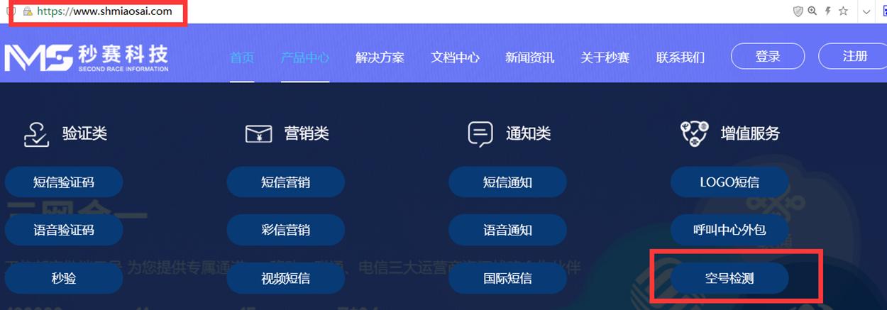 秒赛短信平台官网界面