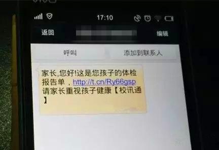 学校诈骗短信