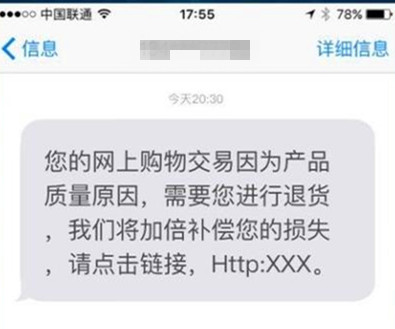 电商诈骗短信