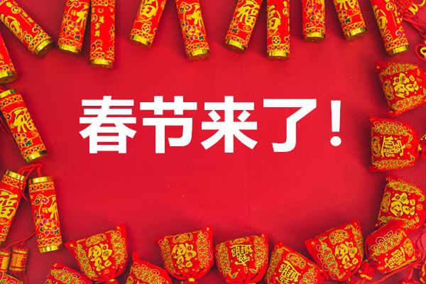 春节短信推广