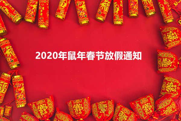 2020年鼠年春节放假通知
