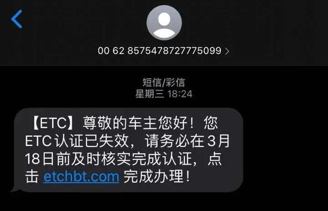 ETC诈骗短信