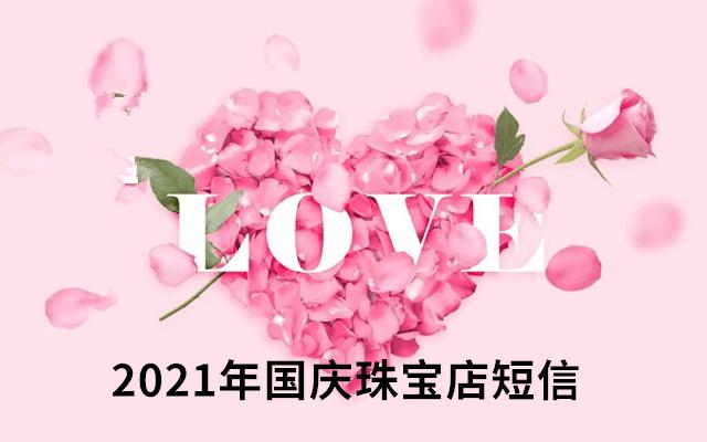 国庆珠宝店短信