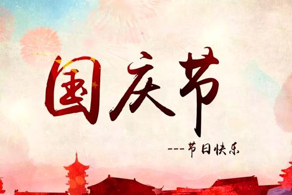 国庆节放假